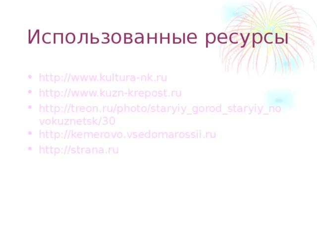 http://www.kultura-nk.ru http://www.kuzn-krepost.ru http://treon.ru/photo/staryiy_gorod_staryiy_novokuznetsk/30 http://kemerovo.vsedomarossii.ru http://strana.ru