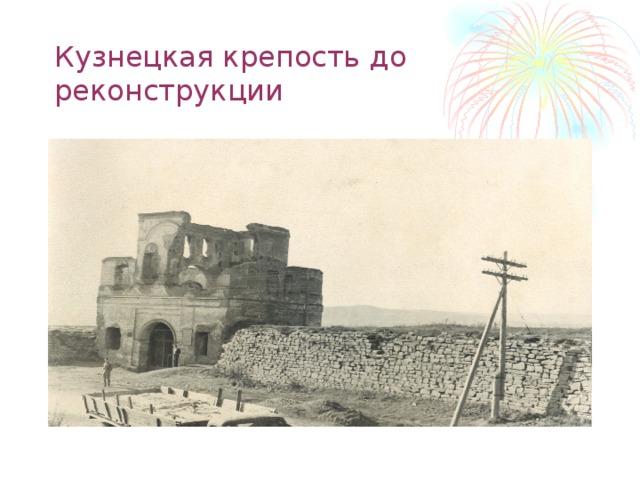 Кузнецкая крепость до реконструкции