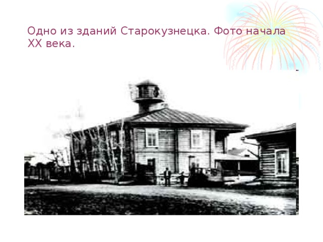 Одно из зданий Старокузнецка. Фото начала ХХ века.