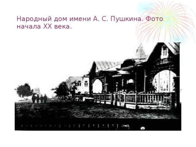 Народный дом имени А. С. Пушкина. Фото начала ХХ века.