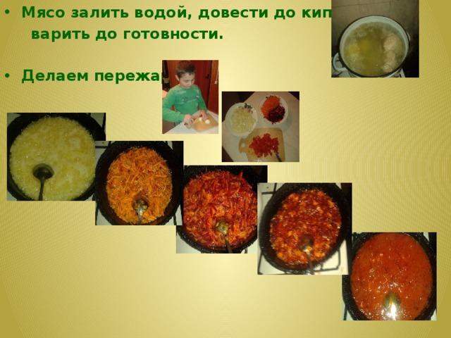 Мясо залить водой, довести до кипения и  варить до готовности.  Делаем пережарку.
