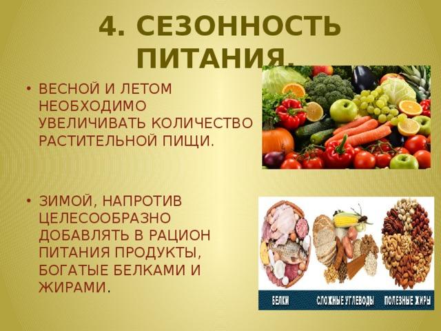4. СЕЗОННОСТЬ ПИТАНИЯ.