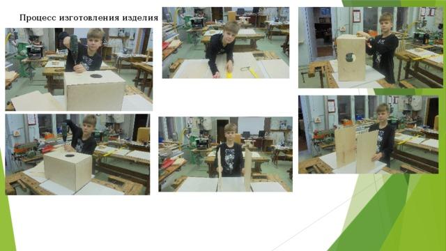 Процесс изготовления изделия