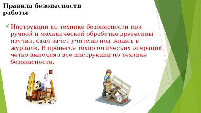 Правила безопасности работы