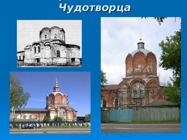 Храм Николая Чудотворца .