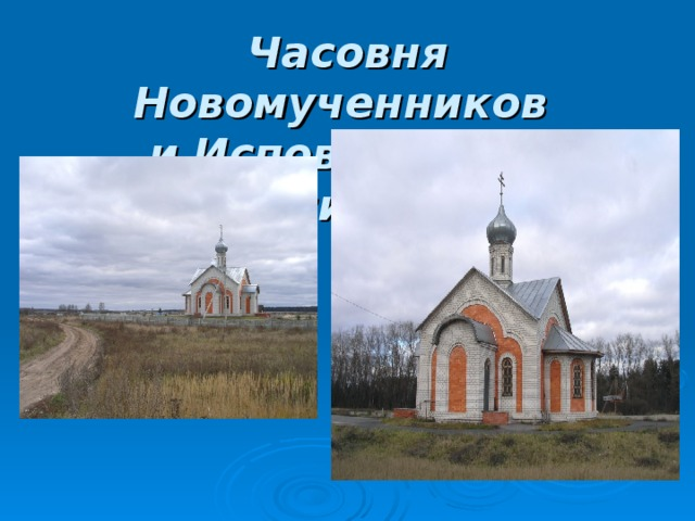 Часовня Новомученников  и Исповедников Российских
