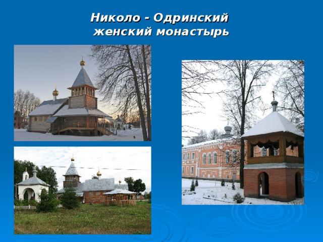 Николо - Одринский женский монастырь