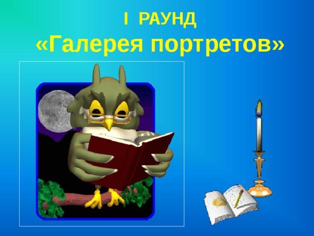 I РАУНД  «Галерея портретов»