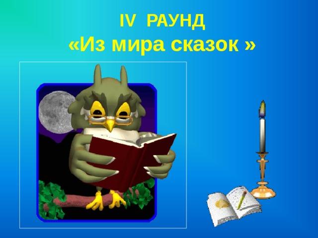 IV РАУНД  «Из мира сказок »