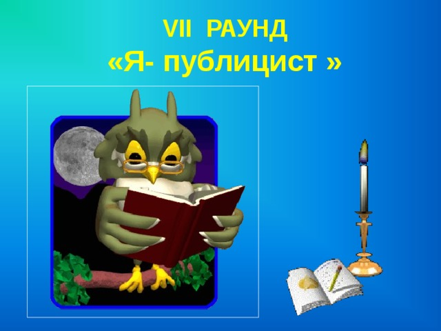 VII РАУНД  «Я- публицист »
