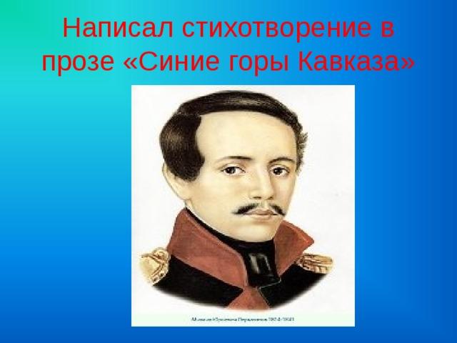 Написал стихотворение в прозе «Синие горы Кавказа»