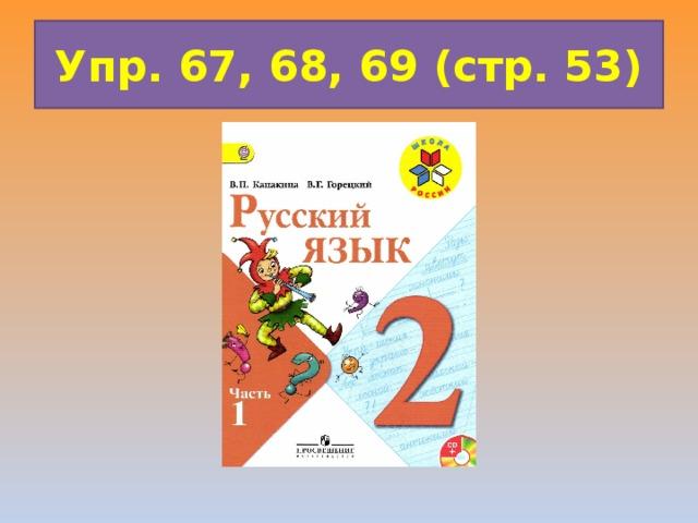 Упр. 67, 68, 69 (стр. 53)