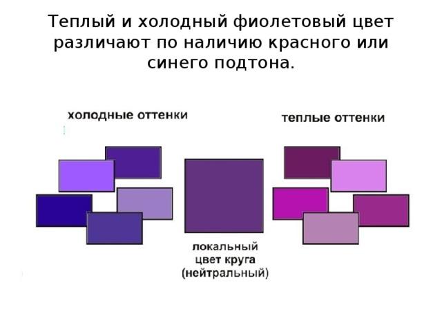 Теплый и холодный фиолетовый цвет различают по наличию красного или синего подтона.