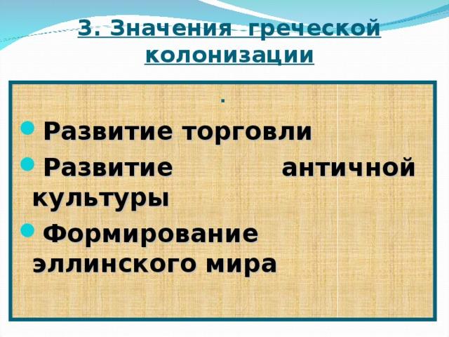 3. Значения греческой колонизации .