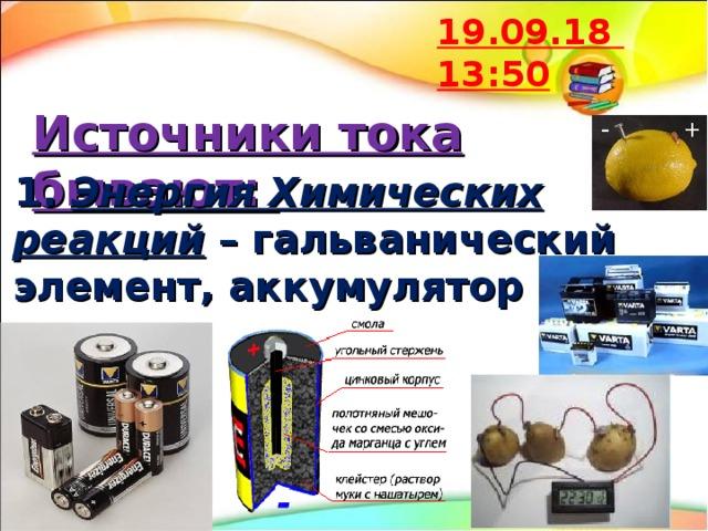 19.09.18  13:50 Источники тока бывают: