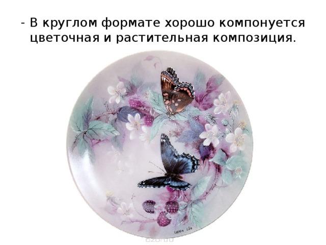 - В круглом формате хорошо компонуется цветочная и растительная композиция.