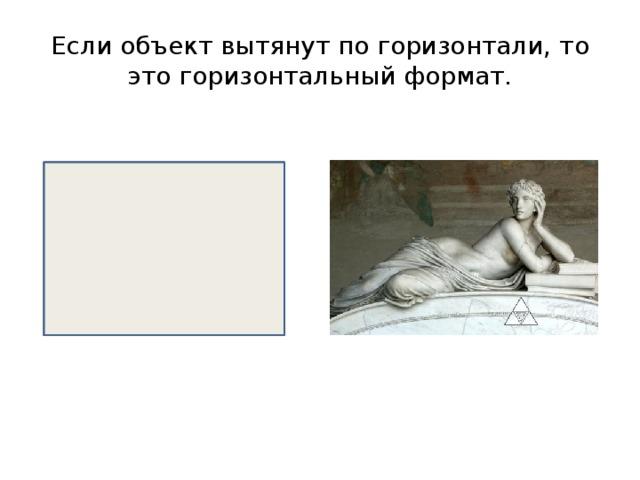 Если объект вытянут по горизонтали, то это горизонтальный формат.