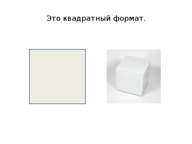 квадратный формат изображения все сделки