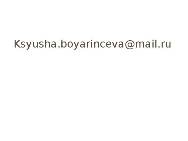 Ksyusha.boyarinceva@mail.ru
