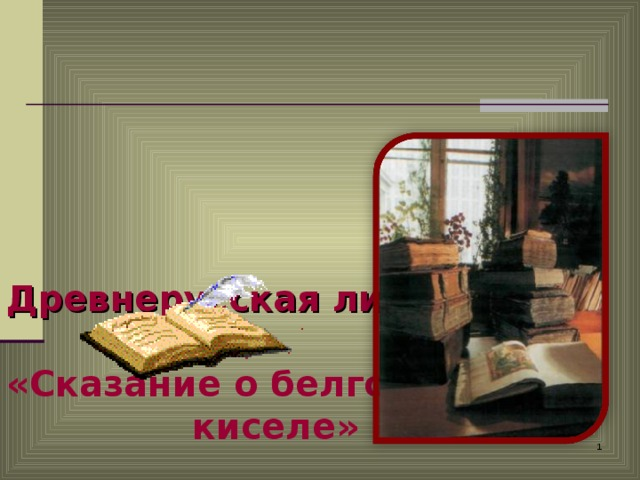 Древнерусская литература .    «Сказание о белгородском  киселе»                  6 класс