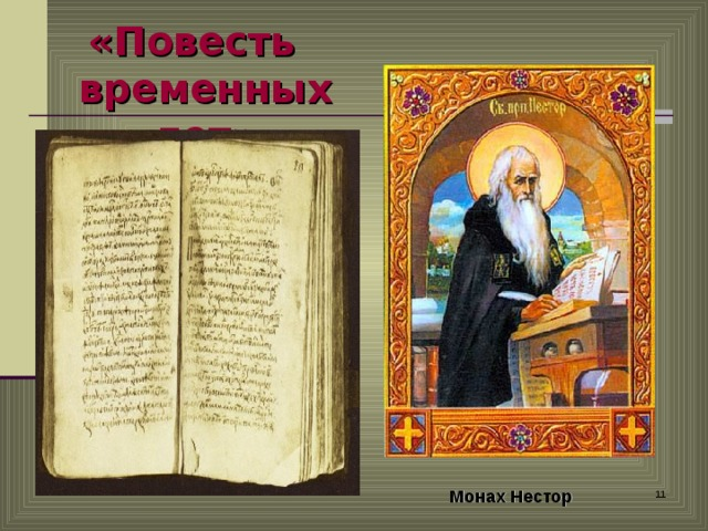 «Повесть временных лет» Монах Нестор