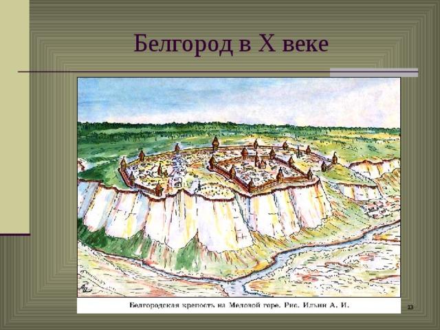 Белгород в X веке