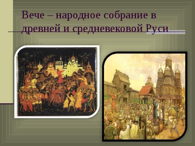 Вече – народное собрание в древней и средневековой Руси
