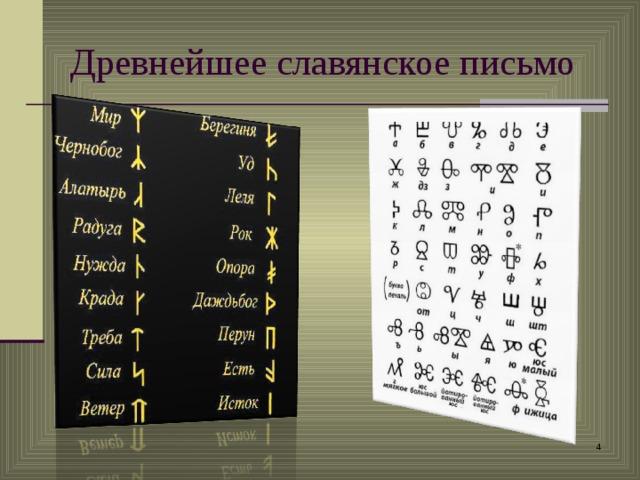 Древнейшее славянское письмо