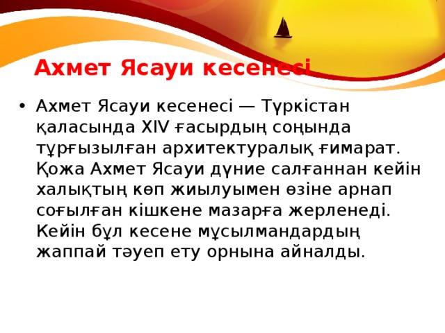 Ахмет Ясауи кесенесі