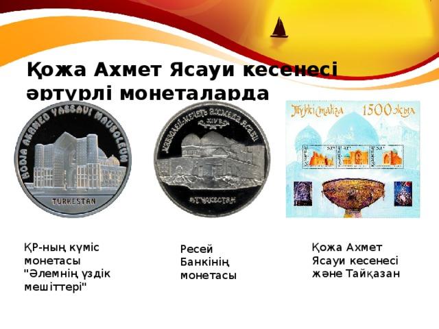 Қожа Ахмет Ясауи кесенесі әртүрлі монеталарда ҚР-ның күміс монетасы