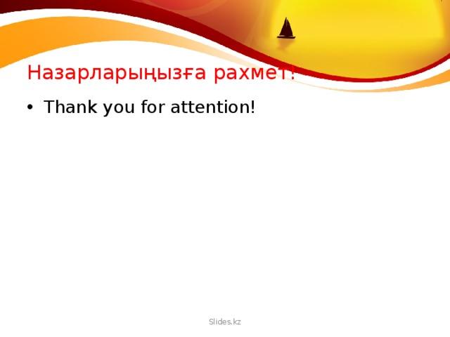 Назарларыңызға рахмет! Thank you for attention! Slides.kz