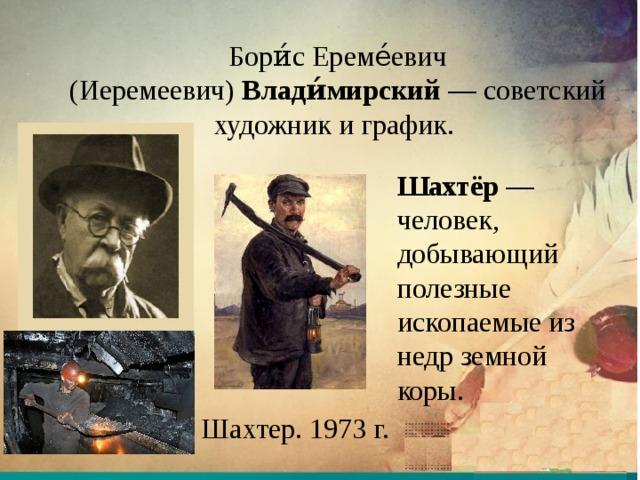 Бори́с Ереме́евич (Иеремеевич) Влади́мирский — советский художник и график. Шахтёр — человек, добывающий полезные ископаемые из недр земной коры. Шахтер. 1973 г.