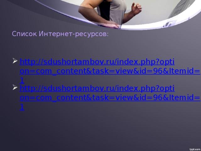 Список Интернет-ресурсов: