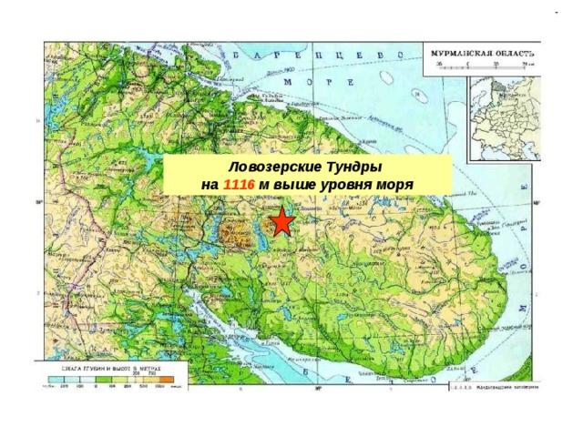 Ловозерские Тундры на 1116 м выше уровня моря