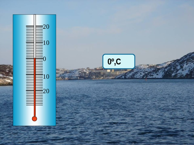 20 10 0  0º,С 10 20 Опишите показания термометра Опишите показания термометра Опишите показания термометра. 9