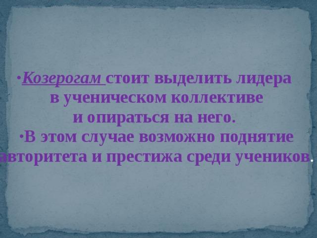 Козерогам