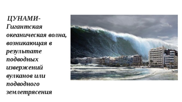 ЦУНАМИ- Гигантская океаническая волна, возникающая в результате подводных извержений вулканов или подводного землетрясения