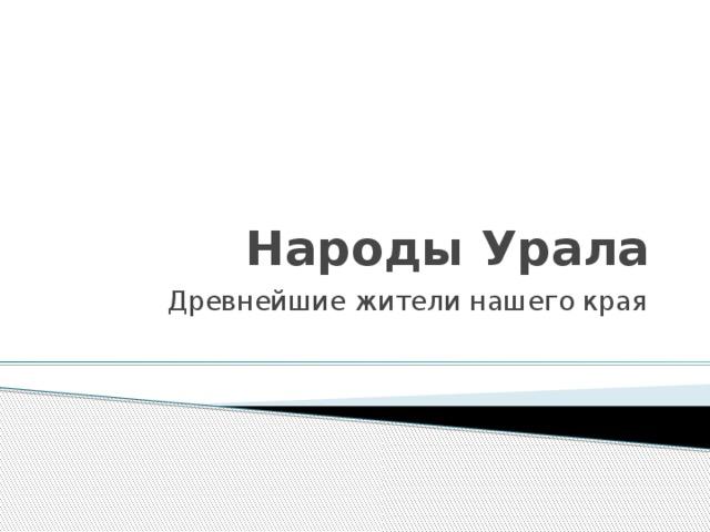 Народы Урала Древнейшие жители нашего края