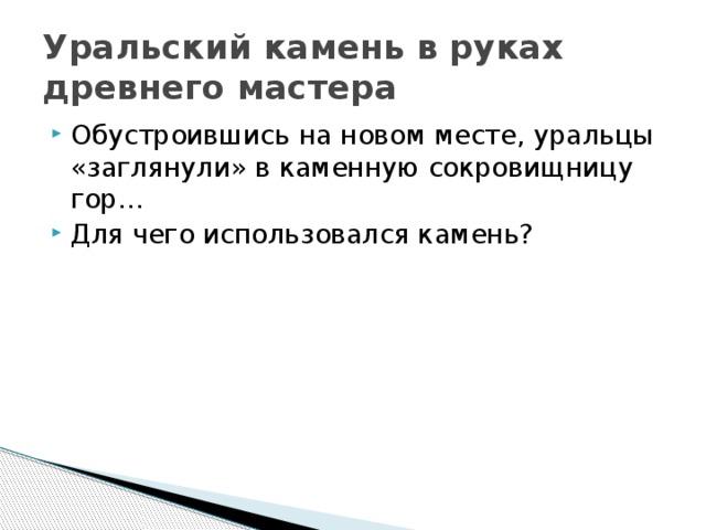 Уральский камень в руках древнего мастера