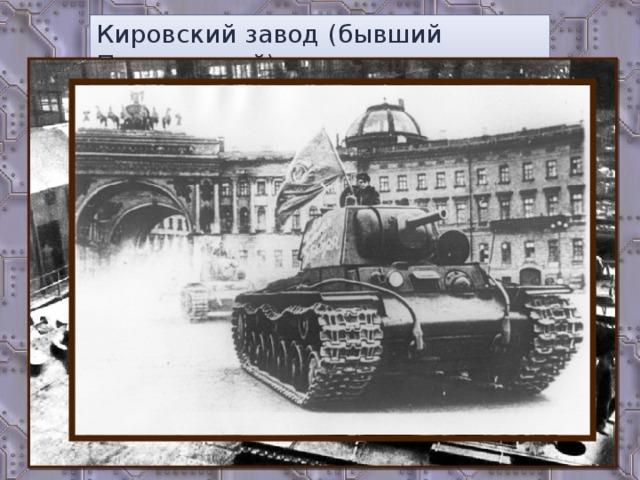 Кировский завод (бывший Путиловский)