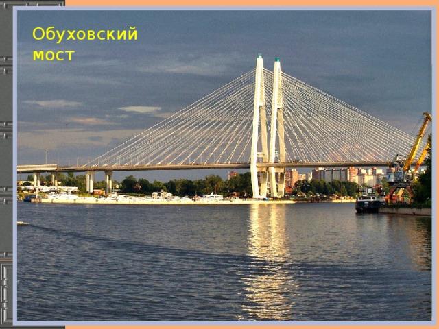 Продукция современного Обуховского завода Обуховский мост