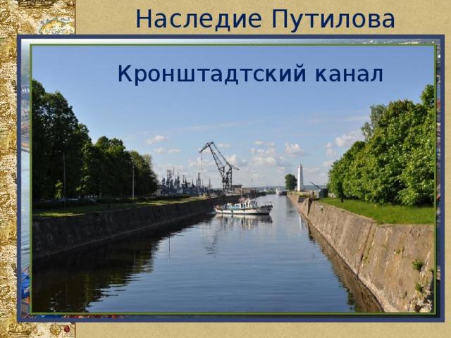 Наследие Путилова Морской порт и Путиловский канал Кронштадтский канал