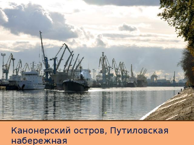 Канонерский остров, Путиловская набережная