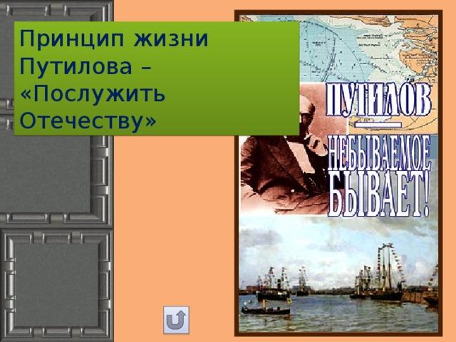 Принцип жизни Путилова – «Послужить Отечеству»