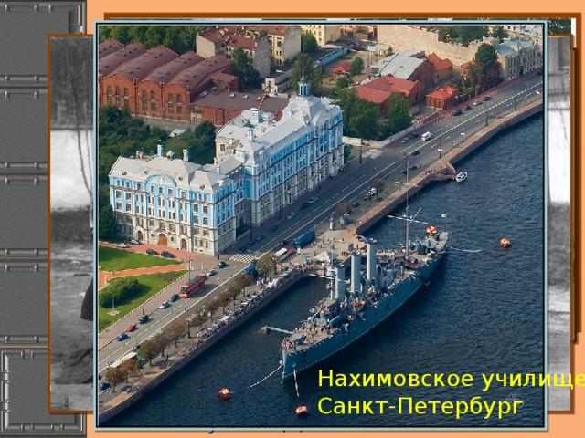 Александровский кадетский корпус (ныне Нахимовское училище) Нахимовское училище, Санкт-Петербург