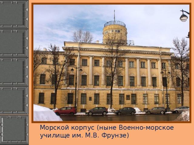 Морской корпус (ныне Военно-морское училище им. М.В. Фрунзе)