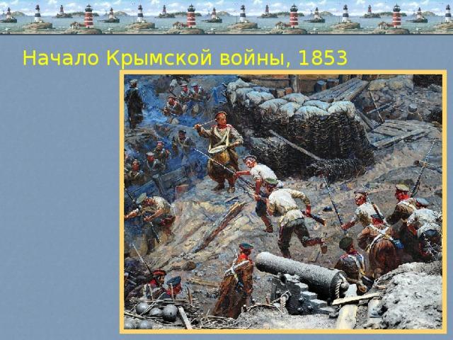 Начало Крымской войны, 1853