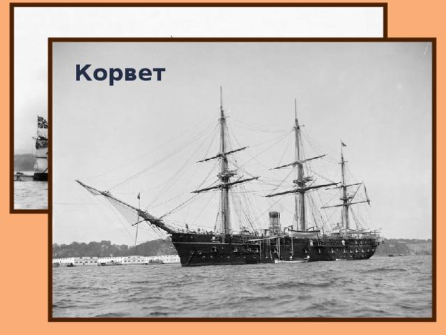 Корвет Канонерская лодка