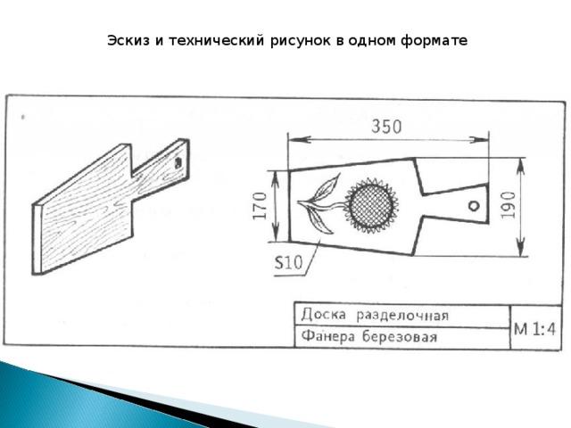 Эскиз и технический рисунок в одном формате