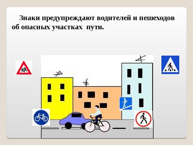 Знаки предупреждают водителей и пешеходов об опасных участках пути.